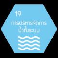 icon แม่บท-19-1