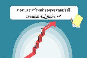 รายงานความก้าวหน้าของยุทธศาสตร์ชาติและแผนการปฏิรูปประเทศ