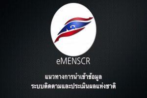 แนวทางการนำเข้าข้อมูลระบบ eMENSCR