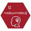 icon แม่บท-12-1
