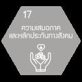 icon แม่บท-17-1